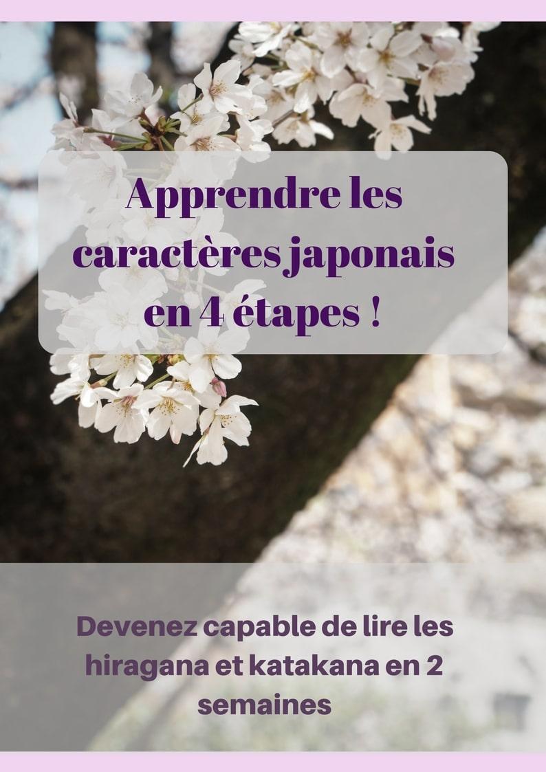 4 étapes pour apprendre les caractères japonais