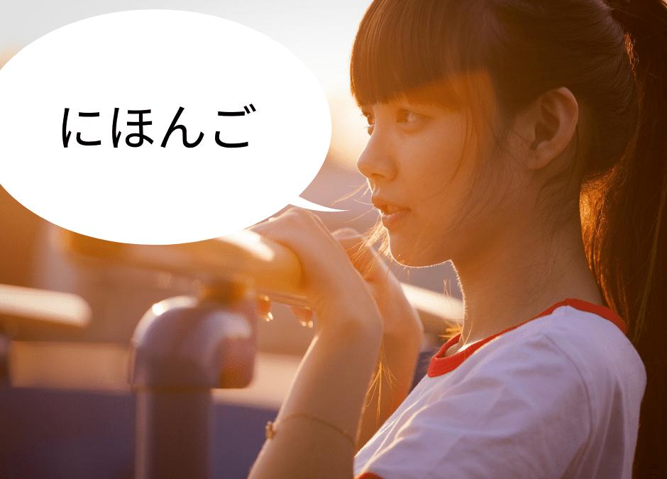une fille qui parle japonais