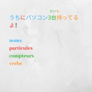 Image avec un exemple de la différence du japonais dans une phrase à la forme neutre et avec un compteur