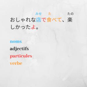 Image avec un exemple de phrase sur la différence en japonais de l'utilisation des adjectifs