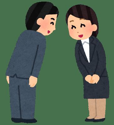 deux personnes faisant une courbette en signe de politesse