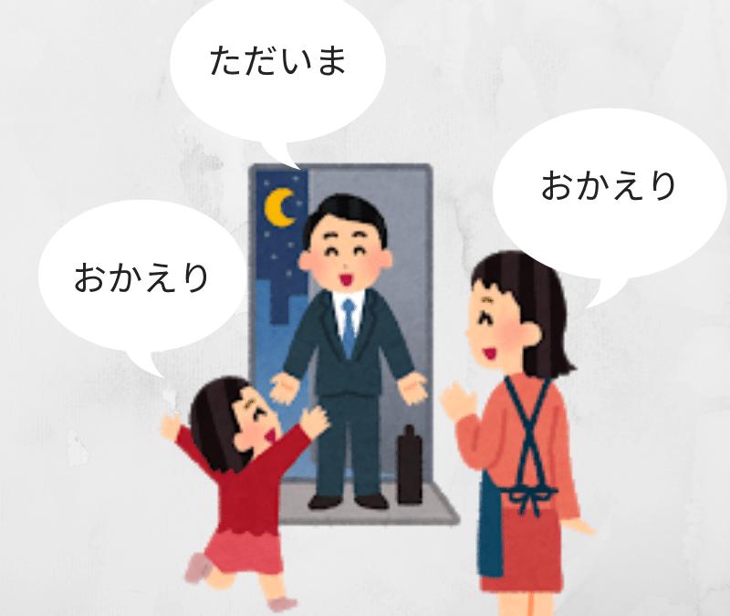 une famille japonaise avec les salutations quand on rentre. Le père rentre, dit tadaima et sa femme et sa fille lui réponde okaeri